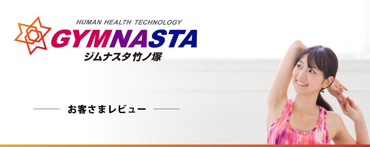 GYMNASTA 竹ノ塚