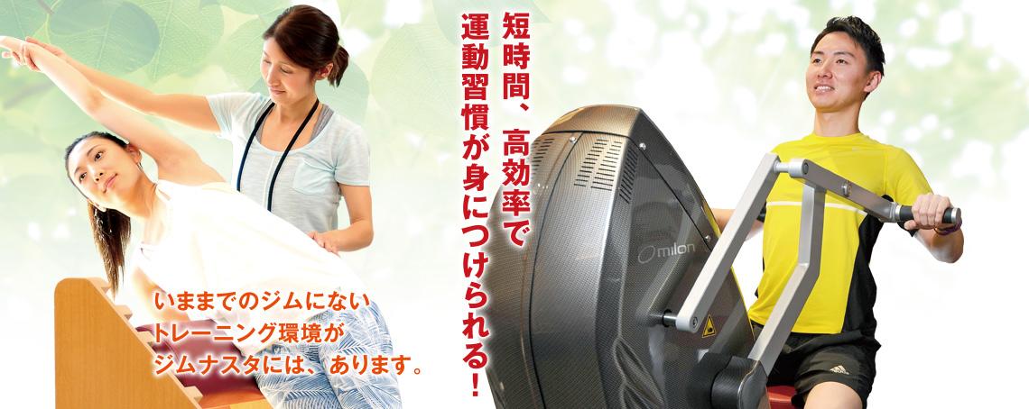 短時間高効率で運動習慣が身につけられる